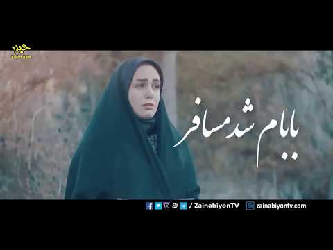 Musafir Song by Safeeran Group | ft. Reza Helali (Farsi)