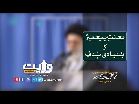 بعثت پیغمبرؐ کا بنیادی ہدف | Farsi sub Urdu