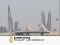 Bahrain Shia majority claims discrimination - 01May09 - English