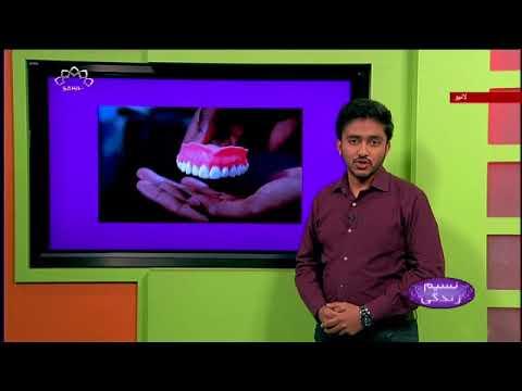 [ مصنوعی دانت کی حفاظت کے لیے جدید ٹیکنالوجی [ نسیم زندگی -Urdu
