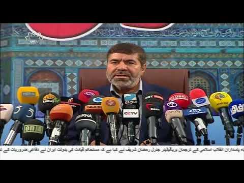 [01May2018] ایران پر حملہ کرنے کی کوئی جرآت نہیں کر سکتا،سپاہ پاسداران-