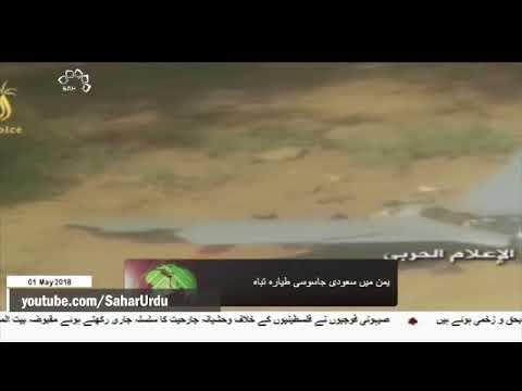 [01May2018] یمن میں سعودی جاسوسی طیارہ تباہ- Urdu
