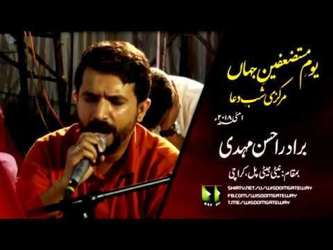[Shab-e-Dua] یوم مستضعفینِ جہاں | Ahsan Mehdi | Shabaan 1439/2018 - Urdu