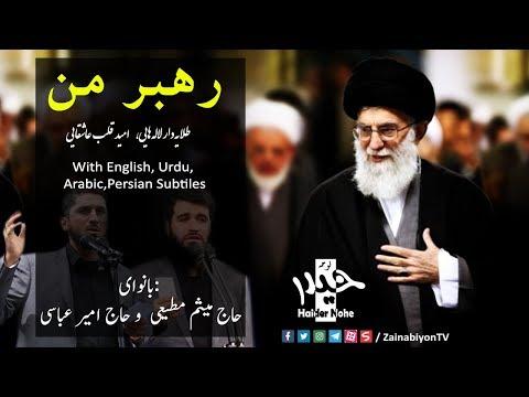 My Leader (رهبر من) | Meysam Motiee & Ameer Abbasi (Farsi sub English, Urdu, Arabic)