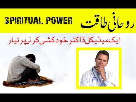 Spiritual power | Ruhani Taqat | Aik medical Dr khudkashi karne pr tayar - Urdu