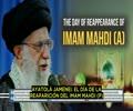 Jamenei. El dìa de la reaparición del Imam Mahdi (p) - Farsi sub Spanish
