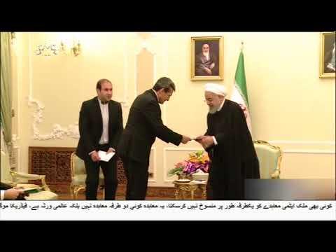 [12May2018] ہمسایہ ملکوں کے ساتھ تعلقات کو فروغ دینے کے لئے ایران پر عزم