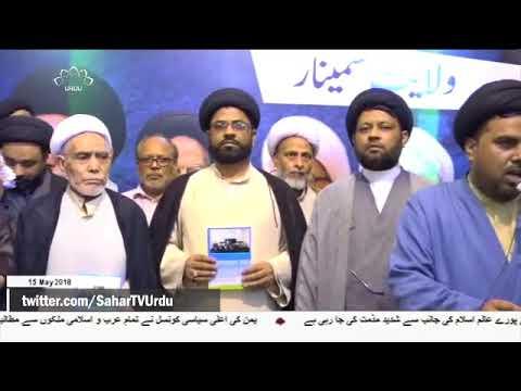 [15May2018] مرجعیت کی اہمیت پر تاکیدں - Urdu