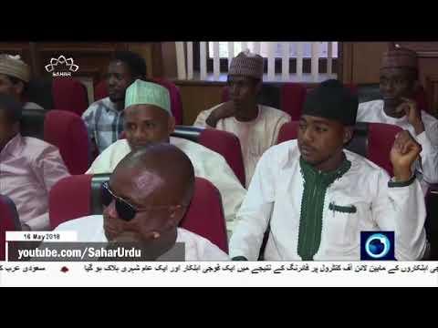 [16May2018] نائیجیریا کی عدالت میں آیت اللہ شیخ زکزکی کی حاضری- Urdu