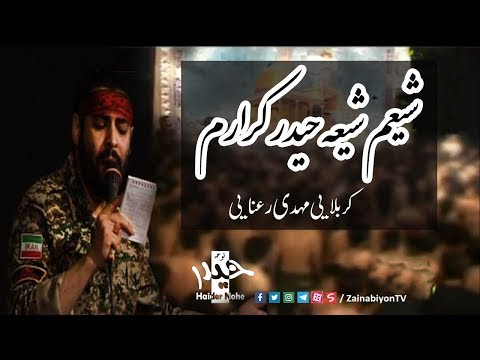 Shia\'m  (شیعم شیعه حیدر کرارم) Mehdi Ranae | Best Nohe - Farsi