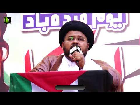 [Youme Murdabad America] Speech: Moulana Nazir Taqvi | 16 May 2018 - Karachi - Urdu