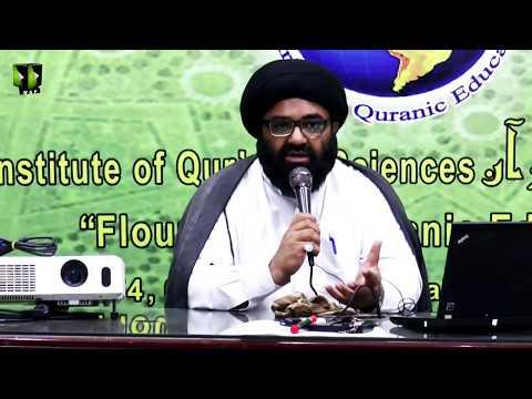 [Dars:1] Ma\'arif Quran : Surah-e-Saff | H.I Kazim Abbas Naqvi | Mah-e-Ramzaan 1439 - Urdu