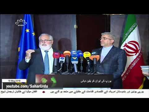 [20May2018] ایران پر امریکی پابندیوں کے اثرات ختم کریں گے،  - Urdu