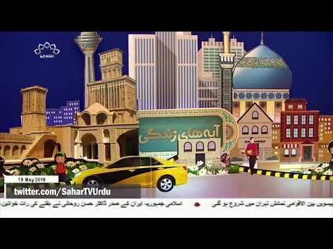[20May2018] تہران میں قرآن کریم کی بین الاقوامی نمائش - Urdu