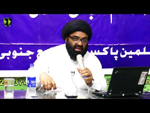 [Dars:2] Ma\'arif Quran : Surah-e-Saff | H.I Kazim Abbas Naqvi | Mah-e-Ramzaan 1439 - Urdu