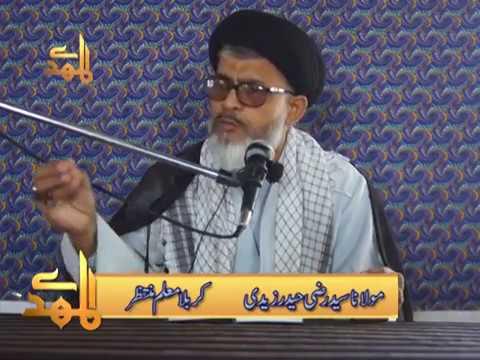 Karbala Moallim-e-Muntazir | H.I Razi Haider Zaidi - Urdu
