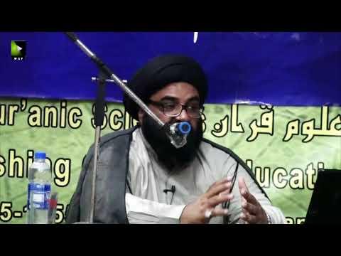[Dars:6] Ma\'arif Quran : Surah-e-Saff | H.I Kazim Abbas Naqvi | Mah-e-Ramzaan 1439 - Urdu