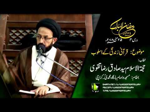 [Dars 4] Topic: Qurani Zindagi Kay Usloob   H.I Syed Sadiq Raza Taqvi   Mah-e-Ramzaan 1439 - Urdu