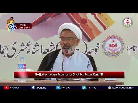 Seminar 1st Ramzan 1439 Hijari 17th May 2018 Topic: Mah e Ramzan aur Uskay Malakooti Asraat By H I Shahid Raza Kashifi -