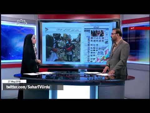 [27May2018] یمن میں اجتماعی حماقت - Urdu