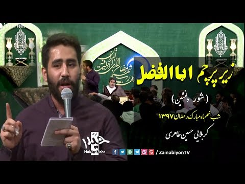 Under the Flag of Abbas ( زیر پرچم اباالفضل) Hossein Taheri | Farsi