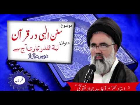 [Sunan e Ilahi Dar Quran] Topic: Laelat ul Qadr Tayari Aj se By Ustad Syed Jawad Naqvi Dars16 2018 Urdu
