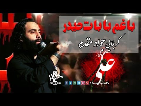 با غم بابات حیدر (نوحه امام علی ) کربلایی جواد مقدم | Farsi