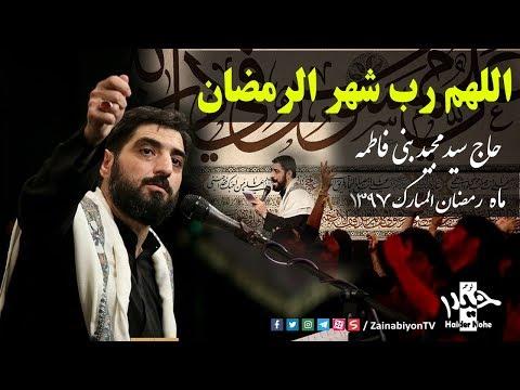 اللهم رب شهر الرمضان (شور فوق العاده زیبا) مجید بنی فاطمه | Farsi