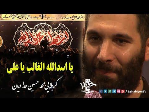 یا اسدالله الغالب یا علی - محمد حسین حدادیان | Farsi
