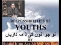 ايصا لِِ ثواب Responsibilities of Youth by HI Agha Ali Murtaza Zaidi - Urdu