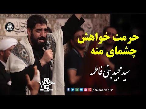 حرمت خواهش چشمای منه - سید مجید بنی فاطمه - Farsi