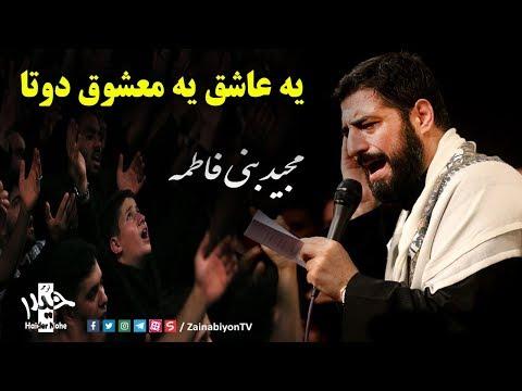یه عاشق یه معشوق دوتا - سید مجید بنی فاطم| Farsi