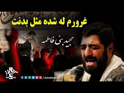غرورم له شده مثل بدنت - سید مجید بنی فاطمه| Farsi