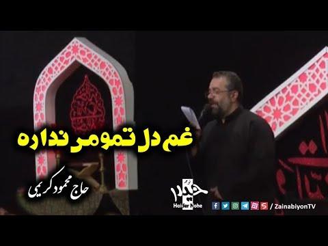 غم دل تمومی نداره (زمینه فوق العاده زیبا) حاج محمود كریمى | Farsi