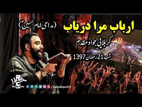 ارباب مرا دریاب، ارباب (شور دلنشین) کربلایی جواد مقدم |21 رمضان9