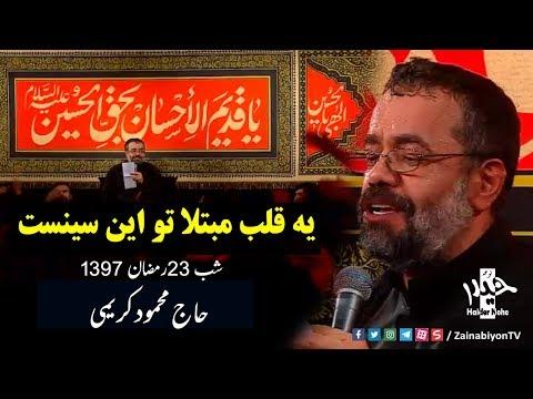 یه قلب مبتلا تو این سینست (مداحی حضرت ابوالفضل ) حاج محمود كریم