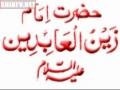Duaa 27 الصحيفہ السجاديہ For People of the Frontiers - ARABIC