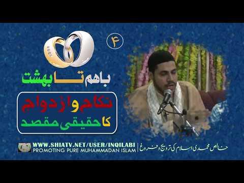🎦  کلپ | نکاح و ازدواج کا حقیقی مقصد | سلسلہ باہم تا بہشت (4) - Urdu