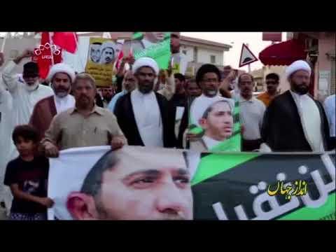 [20Jun2018] مغرب کا دوہرا معیار اور بحرینی عوام- Urdu