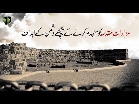 [Clip] مزارات مقدسہ کو منہدم کرنے کے پیچھےدشمن کے اہداف   H.I Ali Murtaza Zaidi