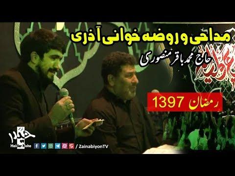 مداحی و روضه خوانی آذری حاج محمد باقرمنصوری | Farsi