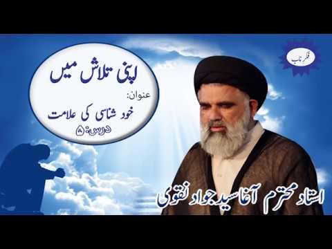 Apni Talash Me Dars 5 Topic: Khod Shanasi ki Alaamat By Ustad Syed Jawad Naqvi 2018 Urdu
