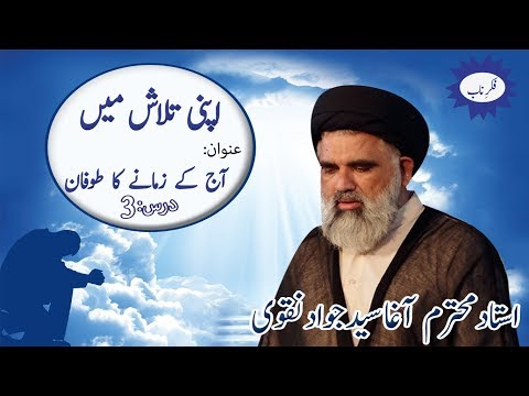 Apni Talash Me Dars 3 Topic: Aj ky zamany ka toofan By Ustad Syed Jawad Naqvi - Urdu