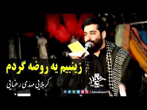 زینبیم یه روضه گردم (شور بسیار زیبا و دلنشین) مهدی رعنایی |Farsi