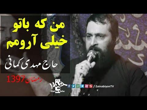 من که باتو خیلی آرومم (شور زیبا) حاج مهدی کمانی | Farsi