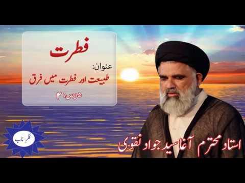 Fitrat Dars 2 Topic: Tabiyat or Fitrat ma Farq By Ustad Syed Jawad Naqvi 2018 Urdu