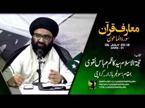 [Dars:01] Ma\'arif Quran : Surah-e-Al Maoon - سورہ الماعون | H.I Kazim Abbas Naqvi - Urdu