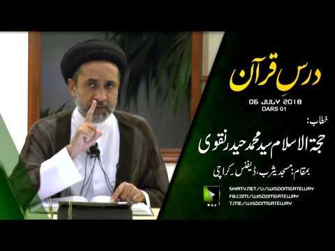 [01] Dars Quran | H.I Syed Muhammad Haider Naqvi - 06 July 2018