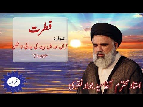 Fitrat Dars 6 Topic: Quran or Ahlabait a.s ki Judai Na mumkin By Ustad Syed Jawad Naqvi 2018 Urdu