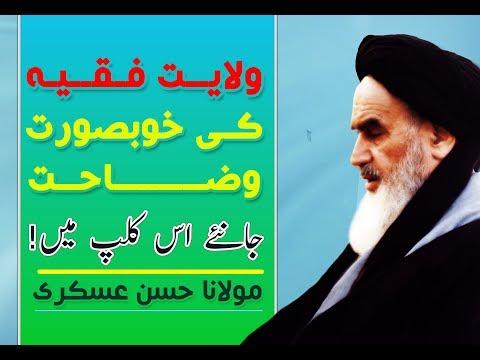 Wilayat Faqih\'s Explantion | ولایت فقیہ کی وضاحت | Molana Hassan Askari - Urdu